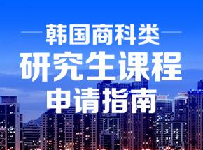 新通留学新通沈阳留学韩国留学韩国留学申请汉阳大学留学