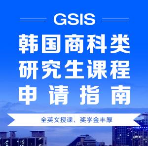 GSIS韩国商科类研究生