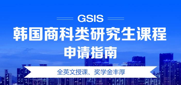 GSIS商科类研究生课程