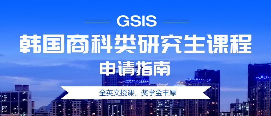 韩国商科类研究生课程申请指南-杭州新通留学
