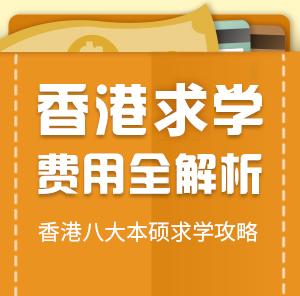 香港升学费用解析