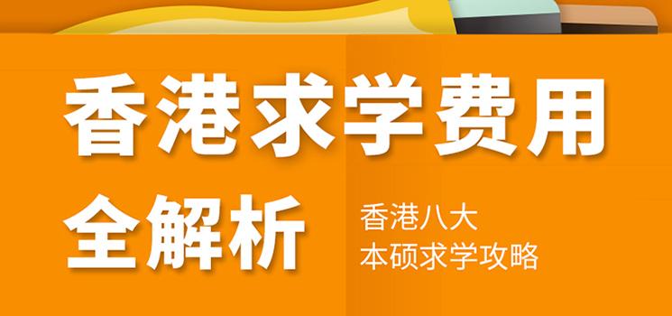 香港升学费用攻略