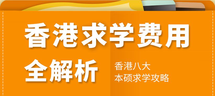 香港升学费用