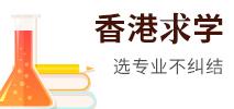 香港硕士升学热门专业盘点