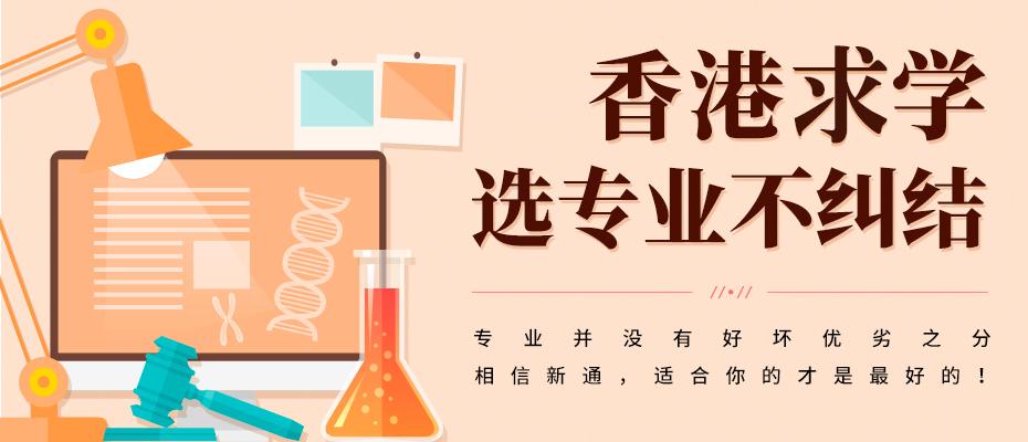香港热门专业