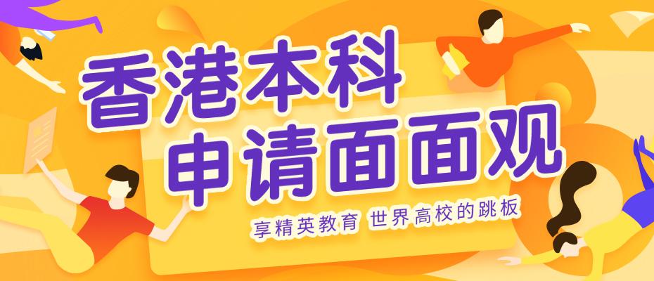 香港本科申请面面观