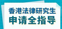 香港法律研究生