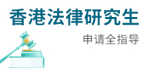 香港求学资讯