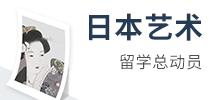 日本艺术留学-新通上海