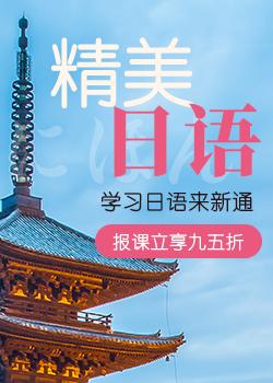 精美日语学习