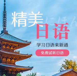 日语小语种培训