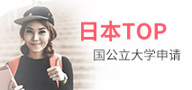 日本国公立大学申请-新通上海
