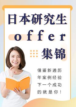日本硕士Offer