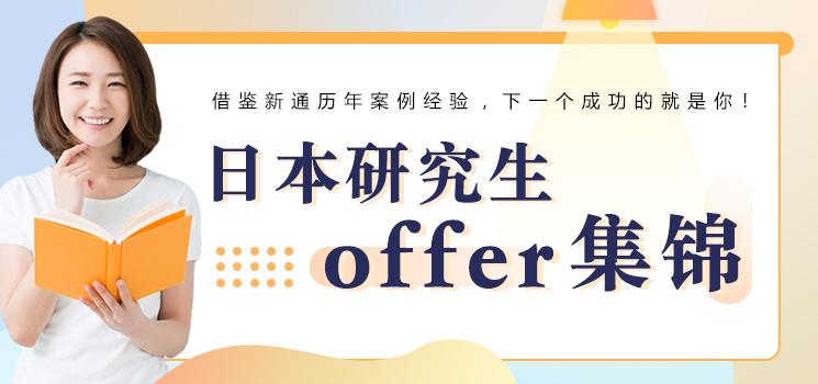 日本研究生offer集锦