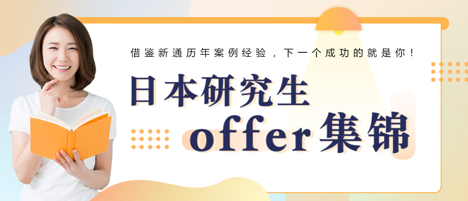 日本研究生offer展集
