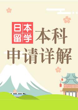 日本本科留学申请