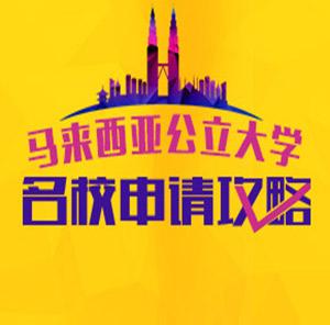 马来西亚公立大学申请