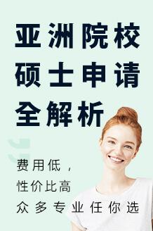 亚洲留学硕士申请指导手册