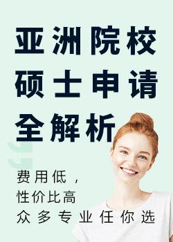 亚洲硕士申请指导手册