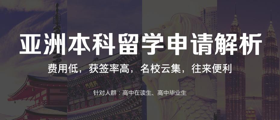 亚洲本科永利皇宫娱乐网站