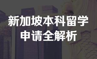 新加坡本科申请