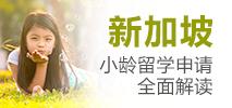 新加坡低龄留学申请全面解读-新通上海