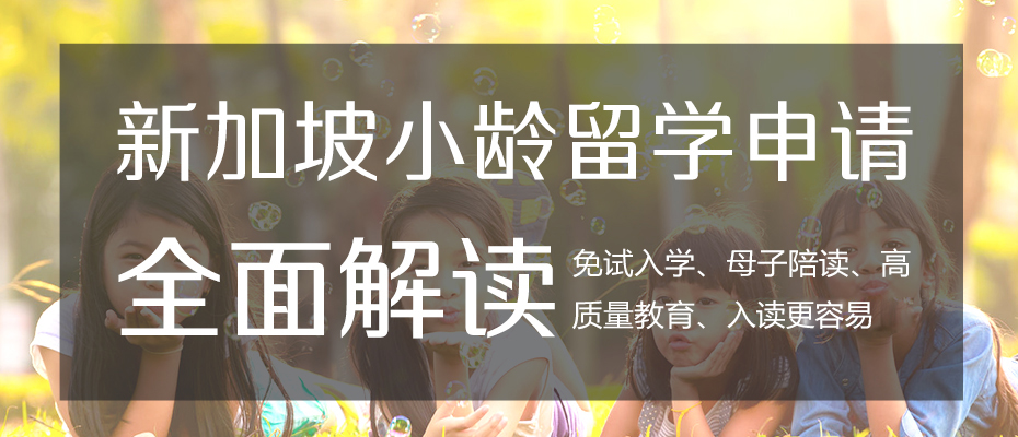 新加坡低龄留学申请