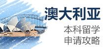 澳洲本科永利皇宫娱乐网站攻略