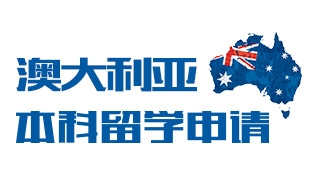 澳大利亚本科留学申请攻略