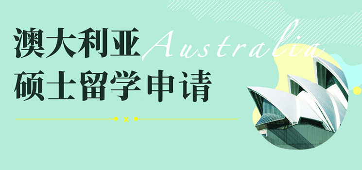 澳大利亚硕士申请全景规划