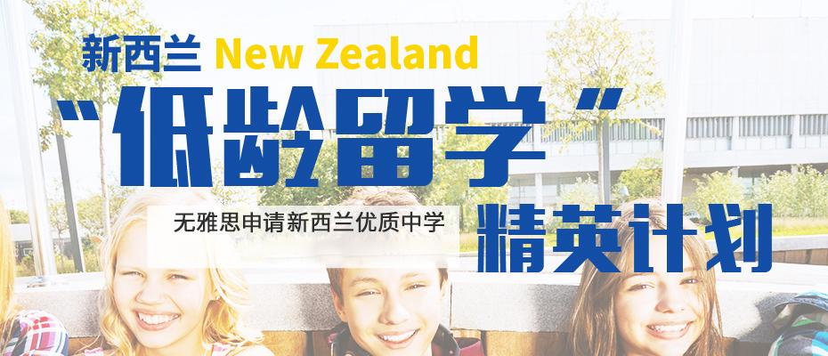 新西兰低龄留学