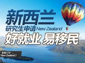 新西兰研究生申请指南