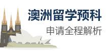 澳洲八大名校预科申请解析-新通上海