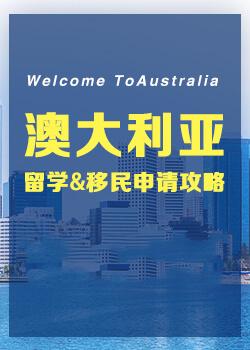 2017澳洲留学移民
