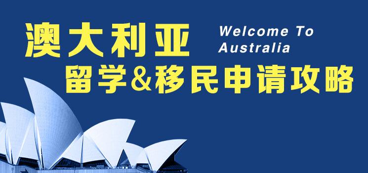 澳大利亚留学移民申请攻略