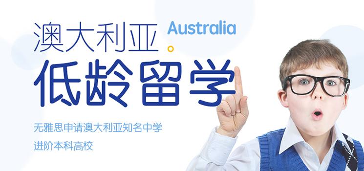 澳大利亚低龄留学