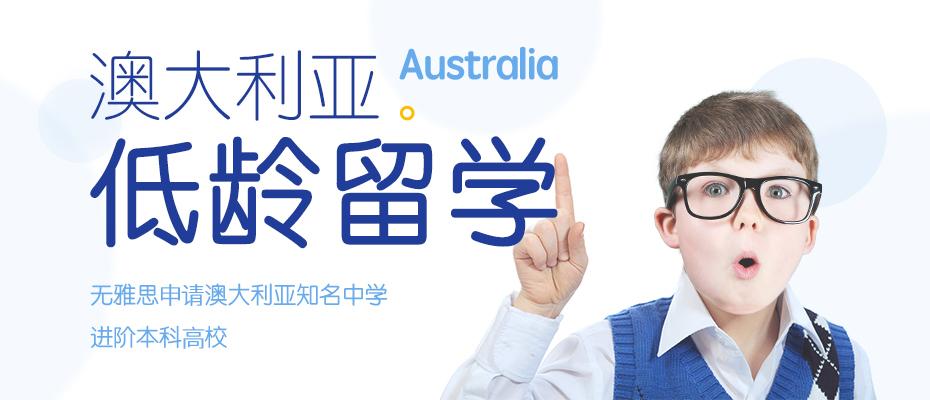 澳洲低龄留学