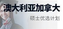 澳大利亚&加拿大硕士优选计划-上海新通留学