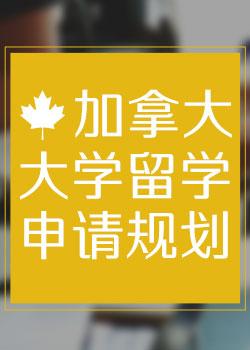 加拿大大学留学申请规划