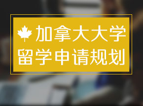 加拿大大学申请规划