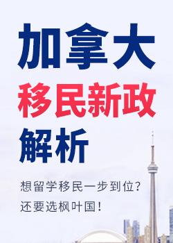 加拿大留学移民新政解析
