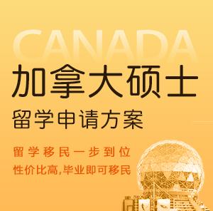 加拿大硕士