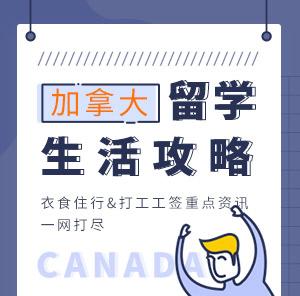 加拿大留学生活