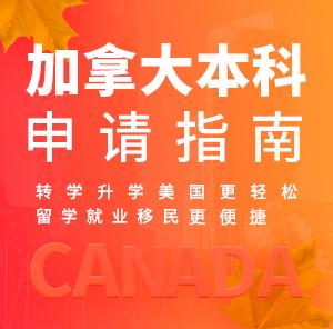 加拿大本科