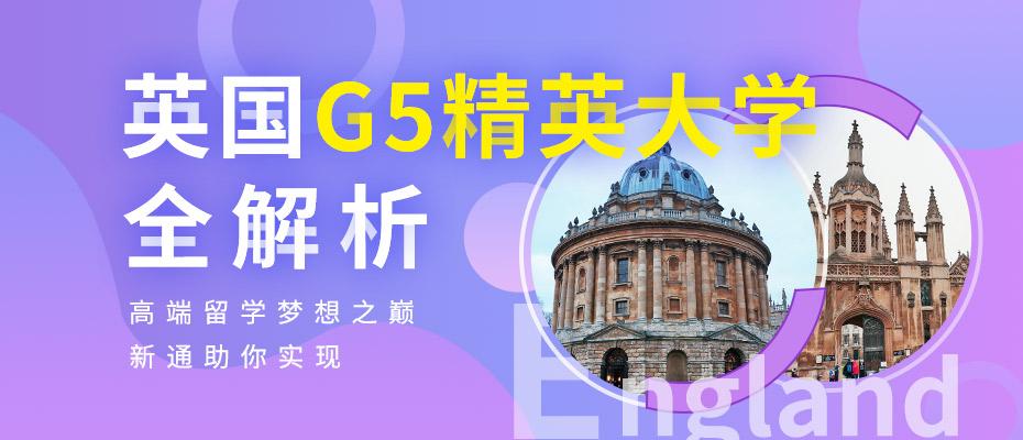 英国G5精英大学全解析
