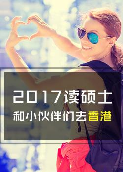 香港硕士留学申请