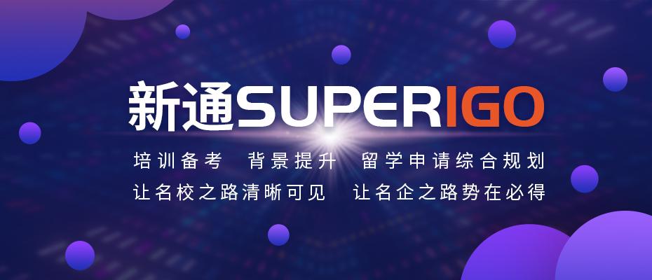 新通SUPERIGO