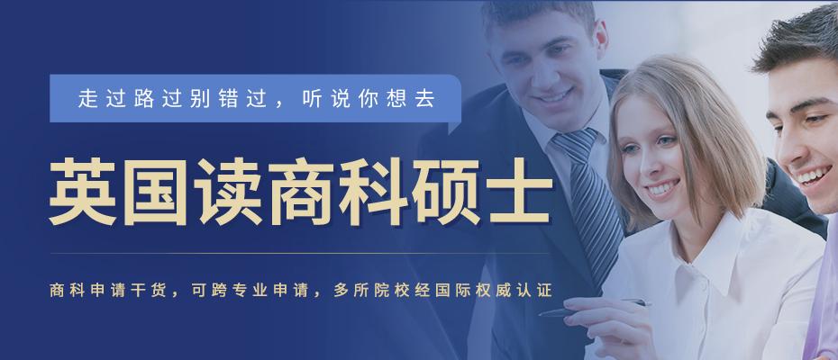 英国留学商科硕士-杭州新通留学