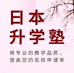 日本升学塾