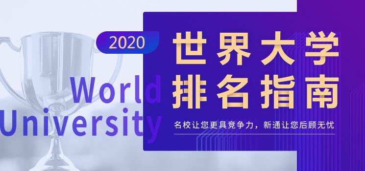 2019各国名校申请截止时间汇总-新通上海留学